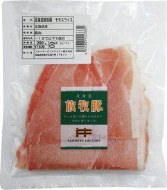 ファーマーズ放牧豚モモスライス(1.5mm厚) 200g 4個