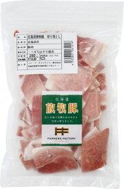 ファーマーズ放牧豚切り落とし(バラ冷凍) 250g 3個