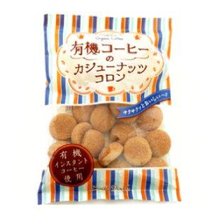 国産 お菓子 焼き菓子 コーヒーカシューナッツコロン 80g×6パック 国産原料使用