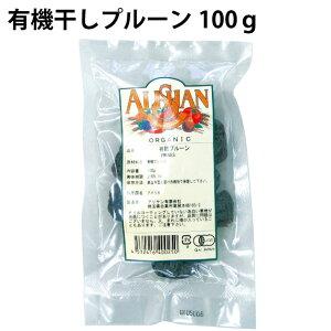 有機干しプルーン 100g×5袋 鉄分豊富な有機プルーン