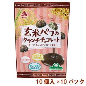 サンコー 玄米パフのクランチチョコ 46g(個包装) 10パック