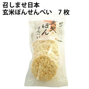 アリモト召しませ日本・玄米ぽんせんべい 7枚 10個
