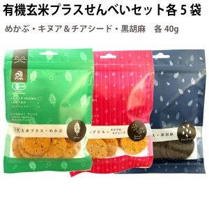 アリモト 有機玄米プラス めかぶ・キヌア&チアシード・黒胡麻セット 各40g×5袋(合計15袋)