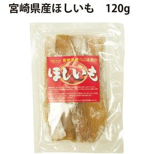 宮崎県産ほしいも 120g×5袋 宮崎県産紅はるか使用