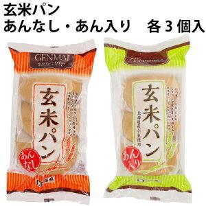 玄米パン あんなし 2袋・ あん入り 2袋 各3個入