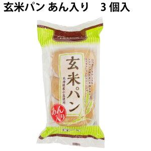 玄米パン あん入り 3個入 4袋
