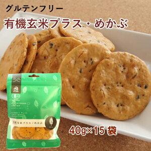 有機玄米プラス・めかぶ (せんべい) 40g×15袋 アリモトの玄米せんべい