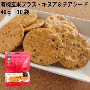 有機玄米プラス・キヌア&チアシード (せんべい) 40g×10袋 アリモトの玄米せんべい