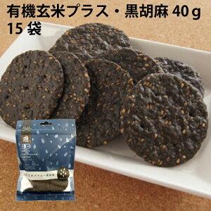有機玄米プラス・黒胡麻 (せんべい) 40g×15袋 アリモトの玄米せんべい