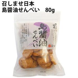 アリモト 召しませ日本 島醤油せんべい 80g 5パック