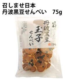 アリモト 召しませ日本 丹波黒豆玉子せんべい 75g×8袋 国産原料使用