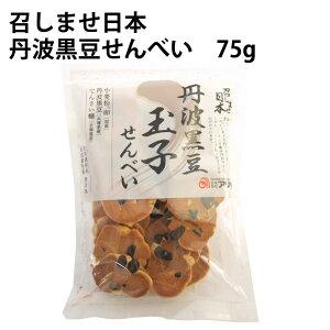 アリモト 召しませ日本 丹波黒豆玉子せんべい 75g×4袋 国産原料使用