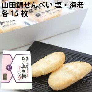 アリモト 山田錦せんべい 塩・海老各15枚 2箱
