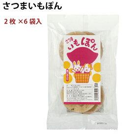 オーサワジャパン さつまいもぽん 2枚×6袋 6袋