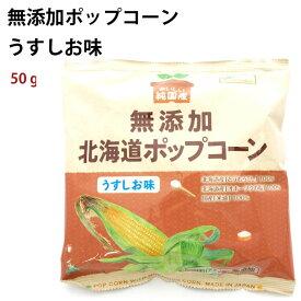 ノースカラーズ 純国産 北海道ポップコーン 50g×5袋