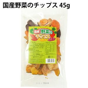 サンコー国産野菜チップス 45g 8袋