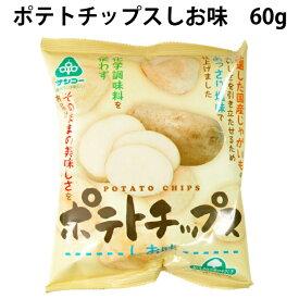 サンコー ポテトチップス しお味  60g 16袋 国産じゃがいも使用