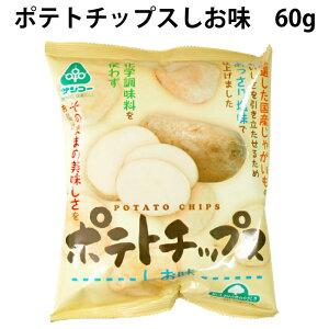サンコー ポテトチップス しお味 60g 48袋 国産じゃがいも使用