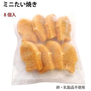 山崎食品 ミニたい焼き 8個 6袋