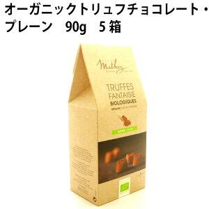 ケイアンドヨシックス オーガニック トリュフチョコレート(プレーン) 90g 5箱