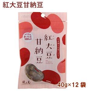 風と光 紅大豆甘納豆 40g 12袋