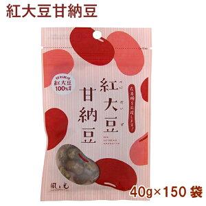 風と光 紅大豆甘納豆 40g 150袋