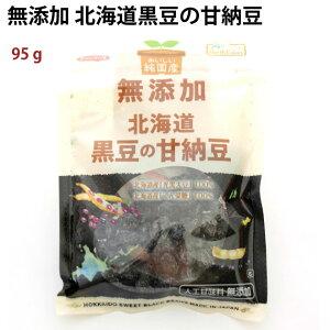 ノースカラーズ 純国産北海道黒豆の甘納豆 95g 10袋