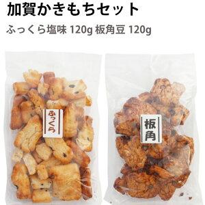加賀かきもち丸山 かきもちセット ふっくら塩味 120g 板角豆 120g 各3袋 1セット