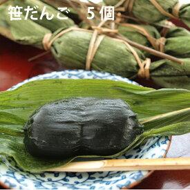 港製菓 笹だんご 5個 4袋