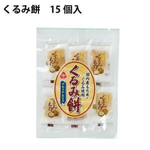 サンコー くるみ餅 100g×5袋