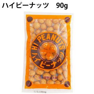ハイピーナッツ 90g×5パック
