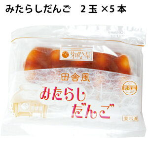 芽吹き屋 和菓子 みたらしだんご (2玉×5本)×8パック 国産うるち米使用