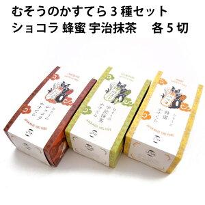 ムソーむそうのかすてら3種(ショコラ・蜂蜜・宇治抹茶) 5切入り 各1箱