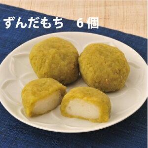 芽吹き屋 和菓子 東北名産 ずんだもち (50g×6個)×3パック 安心な枝豆使用