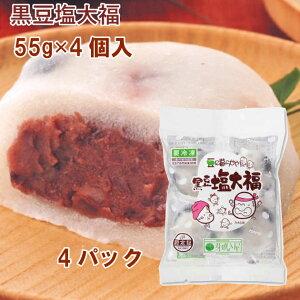 岩手阿部製粉 芽吹き屋 黒豆塩大福 冷凍和菓子 55g×4個 4パック