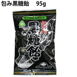 サンコー包み 黒糖飴 95g 12袋