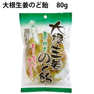 オーサワ大根生姜 のど飴 80g 10袋