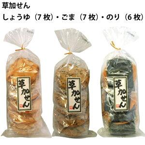 ムソー草加せん 3種(しょうゆ・ごま・のり) 各2袋