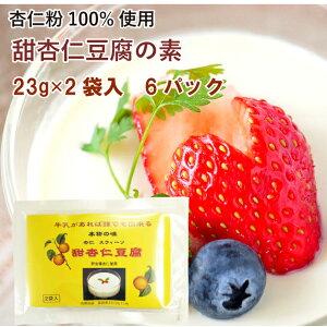 ハルエ甜杏仁豆腐の素 23g×2袋入 6パック
