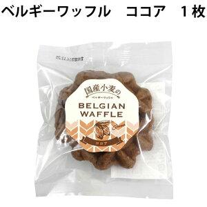 無添加 お菓子 ベルギーワッフル ココア 1枚×8パック 国産原料使用