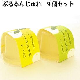 阪東農園 ぷるるんじゅれ ギフトセット 有機果汁使用 95g×9個入り