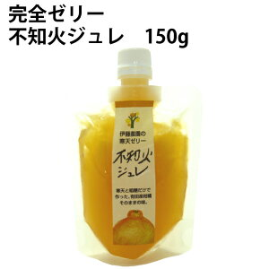 伊藤農園 寒天ゼリー 不知火ジュレ 150g 6本