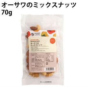オーサワのミックスナッツ 70g 5袋