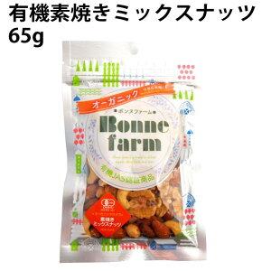 ボンヌファーム有機素焼きミックスナッツ 65g 6パック