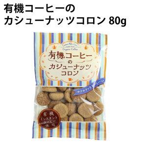 志村有機コーヒーのカシューナッツコロン80g 12袋