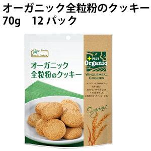 ノースカラーズオーガニック全粒粉のクッキー 70g 12パック