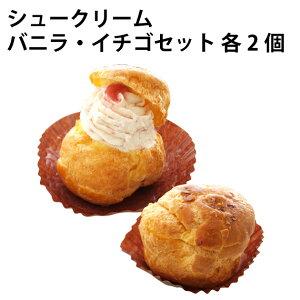 菓歩菓歩 シュークリーム バニラ・イチゴセット 各2個ずつ
