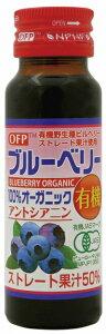 雄山OFP有機ブルーベリー(果汁入り飲料) 50ml 10本