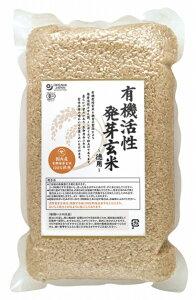 オーサワ有機活性発芽玄米(国内産) 2kg 2袋