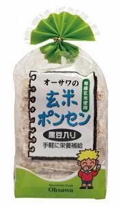オーサワオーサワの玄米ポンセン(黒豆入り) 8枚 8袋